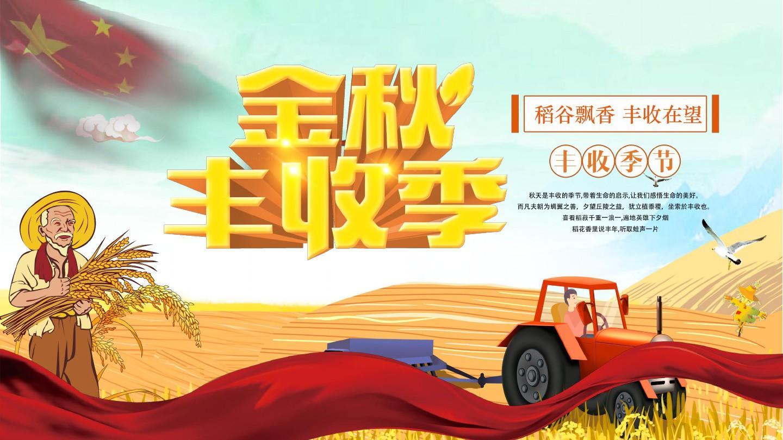 【内容完整】金黄大气农民丰收节介绍PPT模板