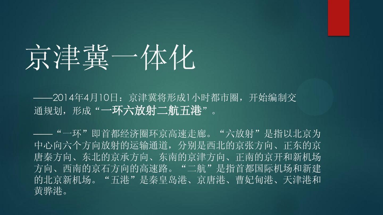 0411京津冀一体化PPT