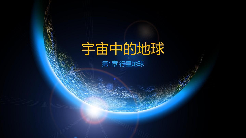 宇宙中的地球PPT_word文档在线阅读与下载_