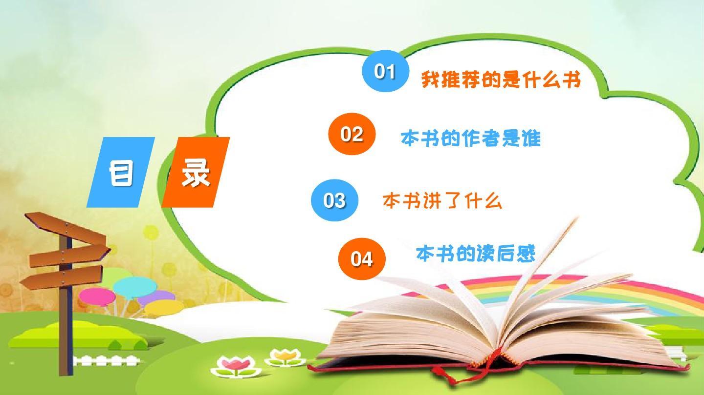 【精选】读书笔记卡通亲子阅读分享活动儿童教育模版ppt模板图片
