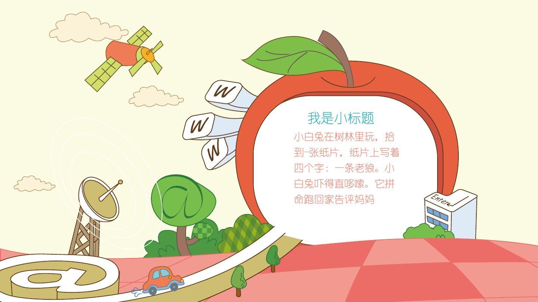 六一儿童节卡通模版ppt图片