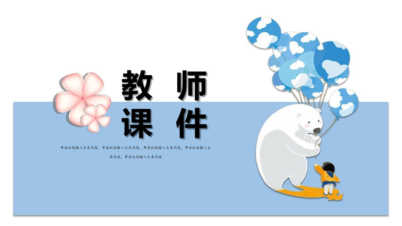 ppt模板:卡通童真北极熊教育培训课件亲子活动家长会通用ppt课件模板