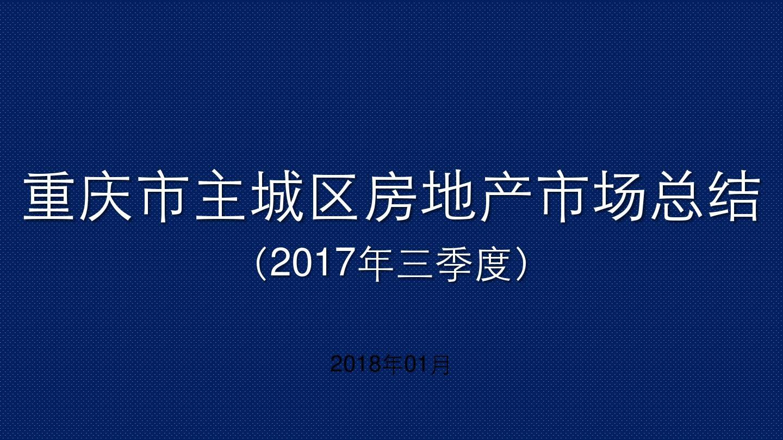 2017年三季度重庆市主城区房地产市场总结报告