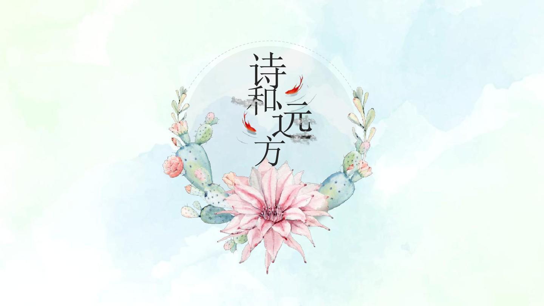 【优选ppt】清新淡雅简约手绘唯美文艺日系仙人掌花卉