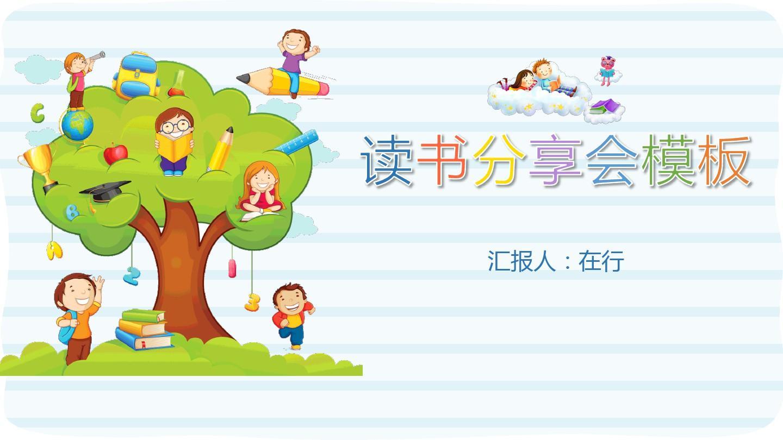 卡通儿童读书分享会可爱插画简约蓝色条纹通用动态ppt模板素材方案图片