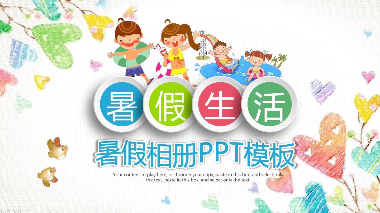 快樂暑假生活兒童成長相冊動態ppt模板圖片