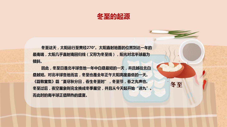 冬至节气介绍模板ppt乐园汉语课件教学设计图片