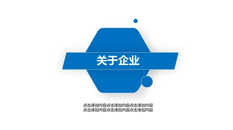 企业公司产品宣传品牌介绍ppt模板推荐图片