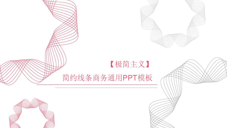 立体三维线条封面简约线条商务ppt模板——红图片