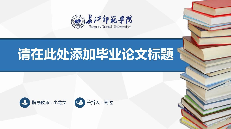 長江師范學院畢業論文答辯ppt模板范本圖片
