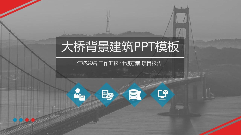 灰度大桥背景封面红灰配色工作总结报告模板