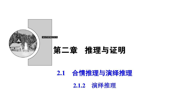 2017-2018学年数学人教A版选修2-2优化课件:第二章 2.1 2.1.2 演绎推理