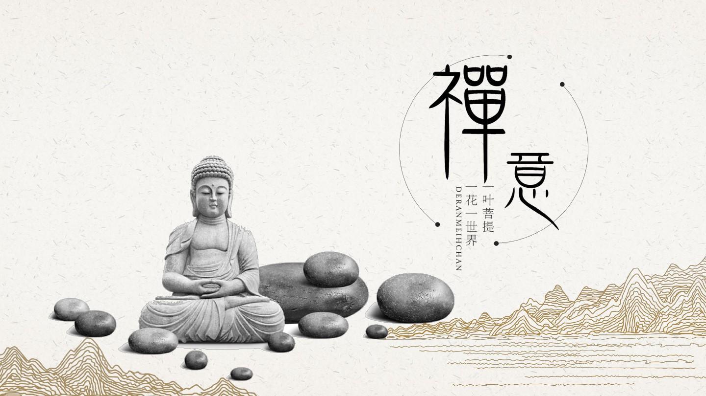 佛教文化禅意简洁典雅中国风通用动态ppt模板素材方案