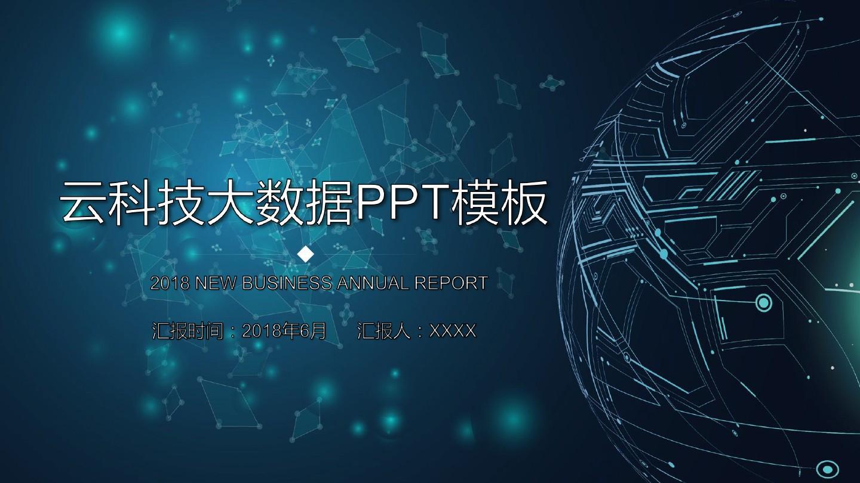 公司财务报告范文_高逼格蓝色点线星球背景的大数据云计算PPT模板_word文档在线阅读 ...
