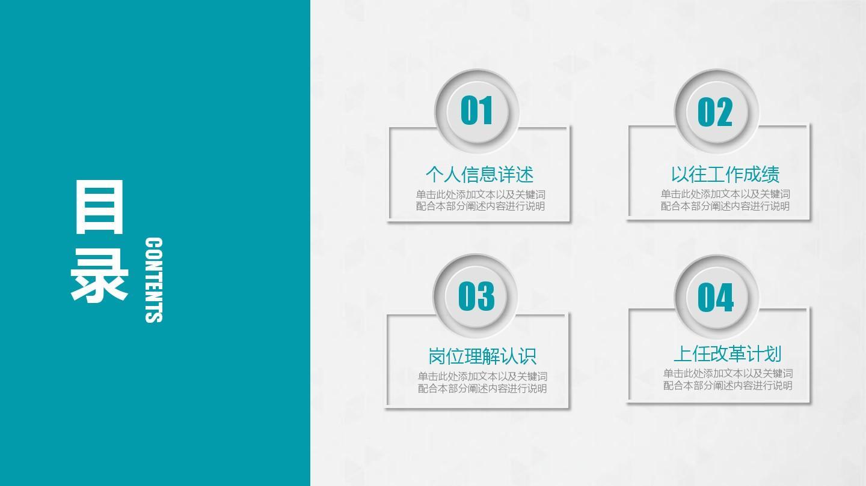 竞聘述职个人简历职业规划自我介绍ppt模板图片