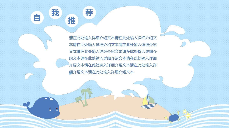 【精选】蓝色卡通海滩班干部竞选自我介绍ppt模板ppt精美模板图片