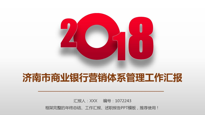 定制级别动态PPT-银色大气时尚济南市商业银行营销体系管理2017年终个人工作总结述职报告与2018年工作计划