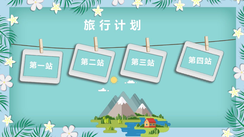 儿童假期旅行计划相册ppt模板_word文档在线阅读与图片