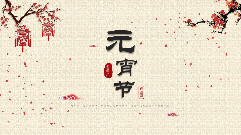 红色中国风元宵节节日习俗课件ppt模板图片