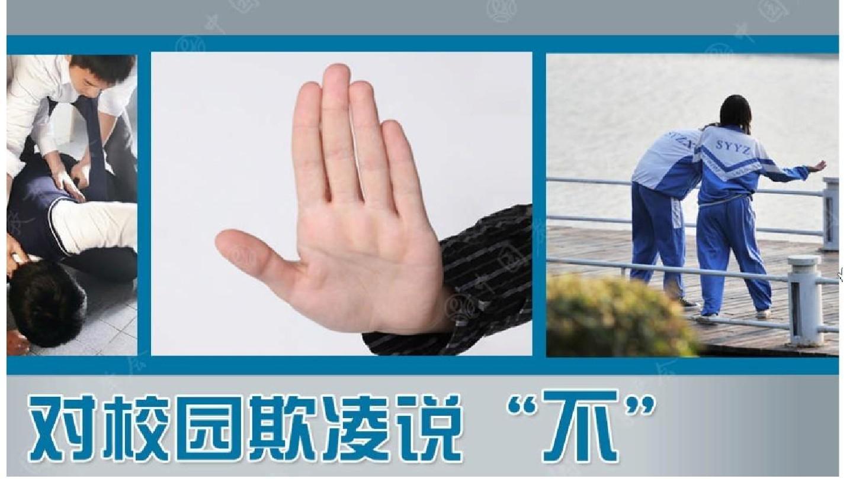 """对校园欺凌说""""不""""安全教育主题班会【最新精品课件PPT"""