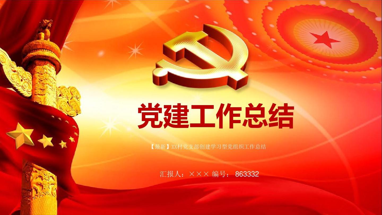 【最新】xx村党支部创建学习型党组织工作总结ppt