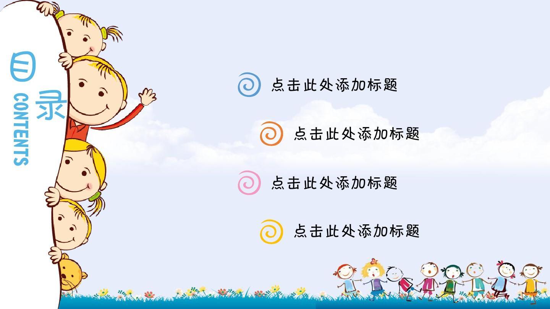 PPT卡通:可爱模板儿童教育密码(适用于课件教联想电脑教学教师图片