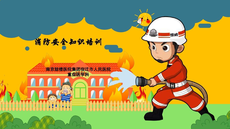 icu消防安全知识培训ppt图片
