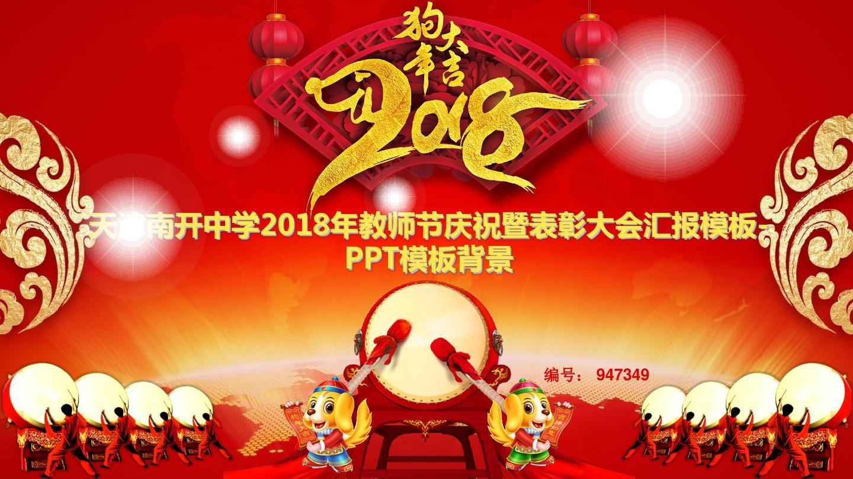 教师节表彰大会PPT_天津南开中学2018年教师节庆祝暨表彰大会汇报模板-ppt模板背景