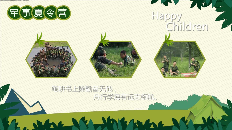绿色卡通暑期夏令营户外旅行军事夏令营主题班会相册ppt模板