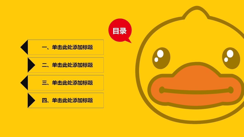 【萌萌哒大黄鸭】超可爱卡通吸睛工作总结汇报ppt
