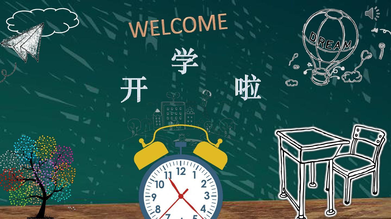 开学啦幼儿园介绍班会演讲课件PPT幻灯片模板