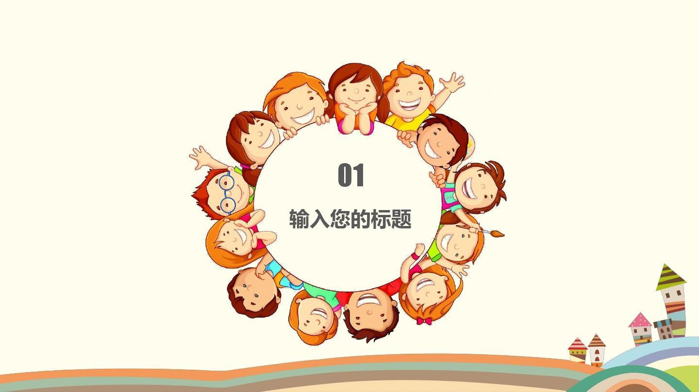 可爱卡通儿童教育说课ppt模板图片