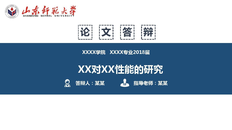 毕业答辩ppt-山东师范大学(封面)-开题报告-毕业设计ppt精美模板图片