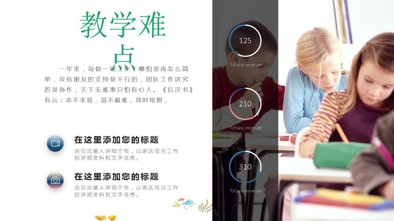 中班风教案说课信息化教学设计ppt通用教师《黑板模板泥》手工和图片
