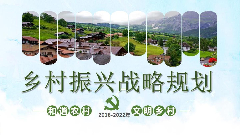 乡村振兴战略规划 2018-2022乡村振兴战略规划ppt