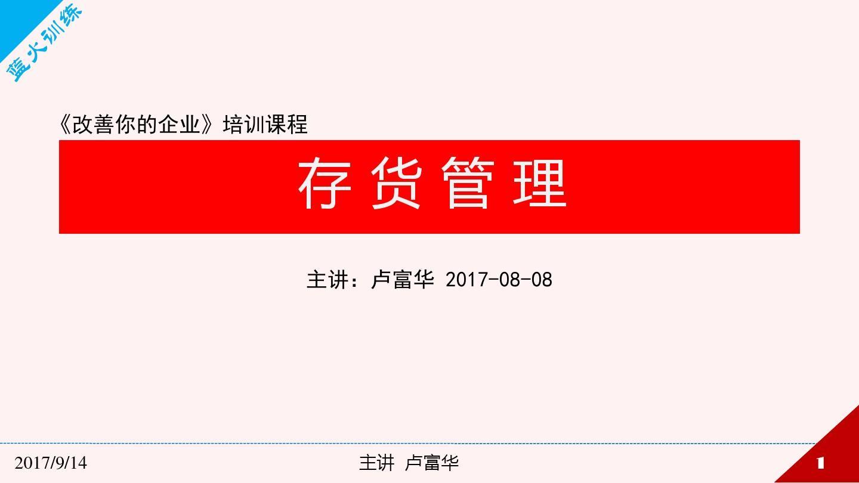 欧美英䲹h�ᢹ`iyb���(y�n_4,iyb-stock managment存货(卢)ppt