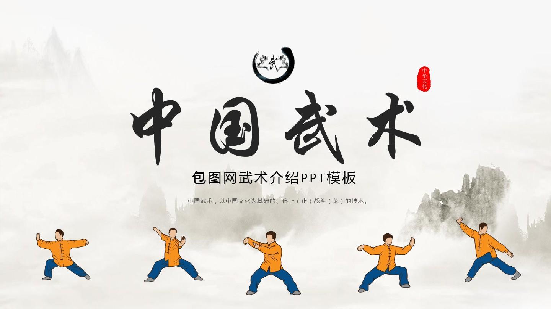 黑色中国风中国语文v黑色年级ppt课件小学一武术四季_模板教学设计图片