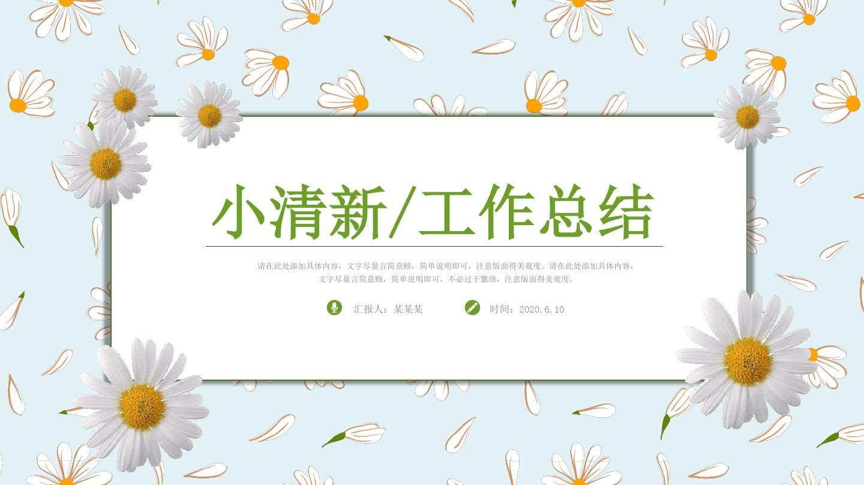 小清新日系菊花工作总结年中汇报【优选ppt可编辑模板