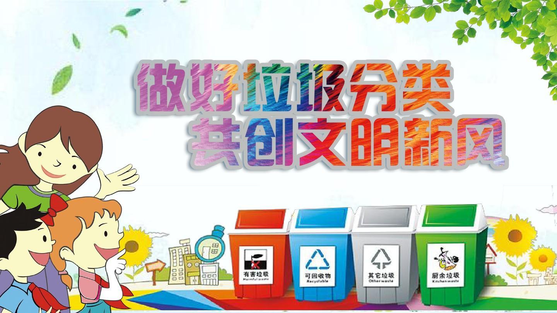 【精选】小学生幼儿园垃圾绿色环保模板v垃圾ppt漫画卡通客漫图片