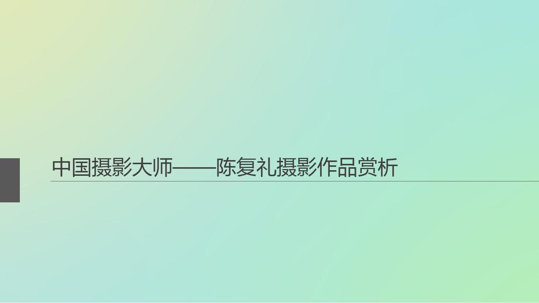 中国摄影报在线阅读_摄影大师作品赏析_word文档在线阅读与下载_无忧文档