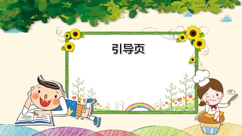【精美ppt模版】卡通手绘小学生竞选自我介绍ppt背景图片