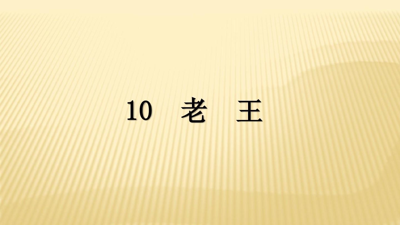 2018春经典部编版七物理人教单元第三下册教学课件:10高中机械能年级语文题大图片