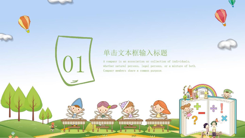 卡通可爱精美教学课件ppt模板(精品)图片