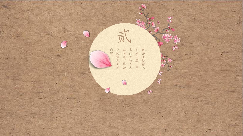 大气复古中国风文艺意境工作汇报计划总结培训课件通用ppt