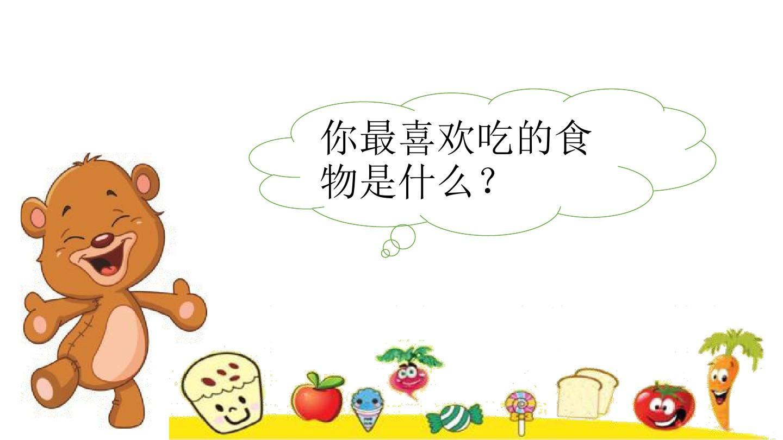 大班安全教育《吃健康的食物》ppt图片