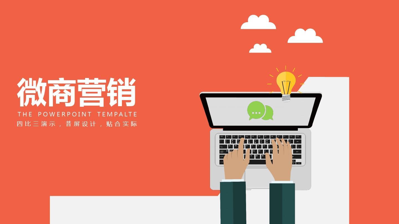 互联网 微商营销推广方案ppt可编辑模板