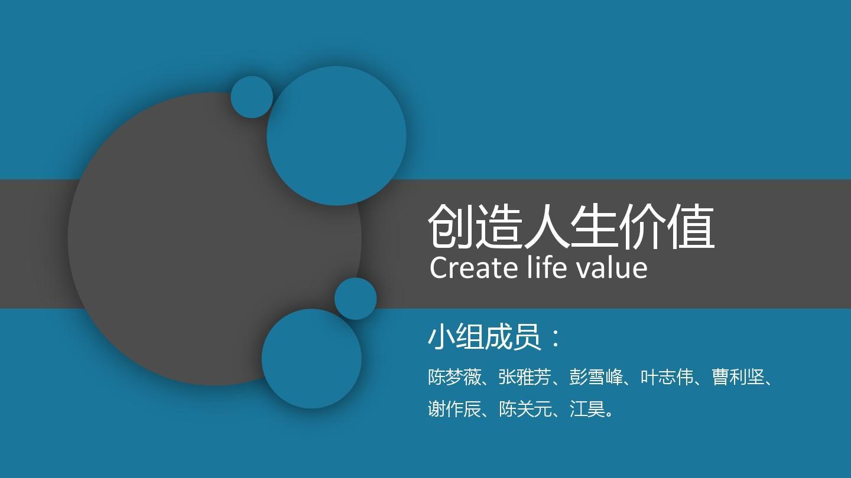 思修ppt-创造人生价值