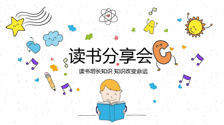 ppt模板:卡通手绘风儿童读书分享会主题班会图片