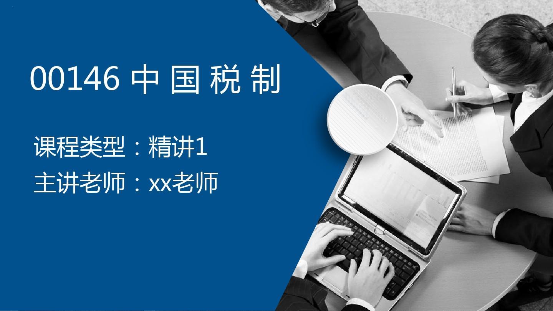 00146中国税制 精讲1