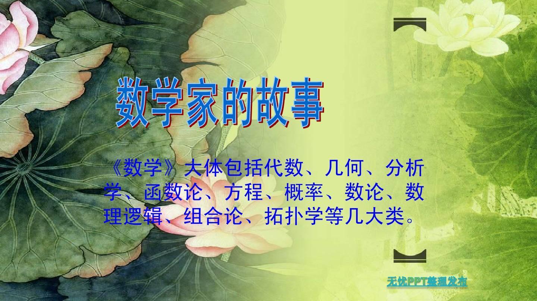 华罗庚简介